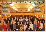 Твоческий состав театра ТОФ 2008