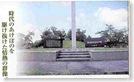 Монумент Симамура Хогэцу