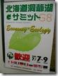 Экологический саммит-2