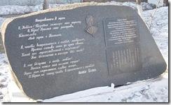 Рис. 6. Мемориальный камень в память о пребывании Ёсано Акико во Владивостоке