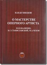 Kuznetsov monografia