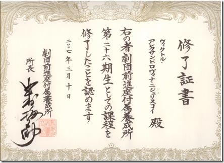 Свидетельство об окончании стажировки в Японии