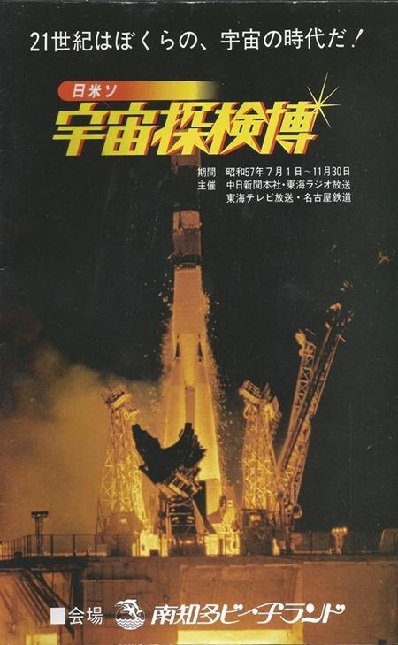 Выставка 1982
