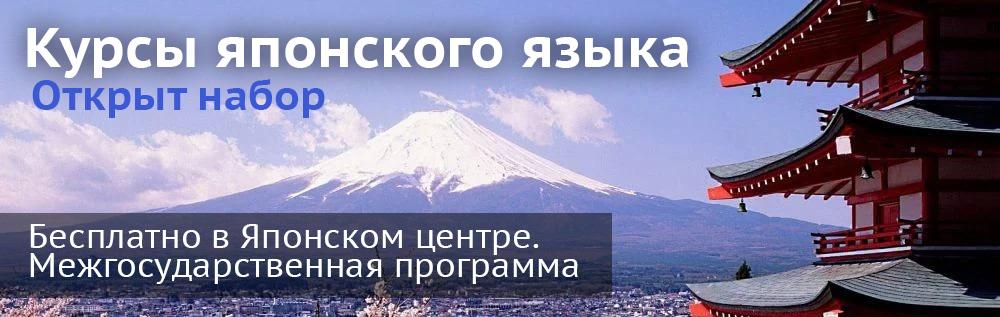 НАБОР НА КУРСЫ ЯПОНСКОГО ЯЗЫКА