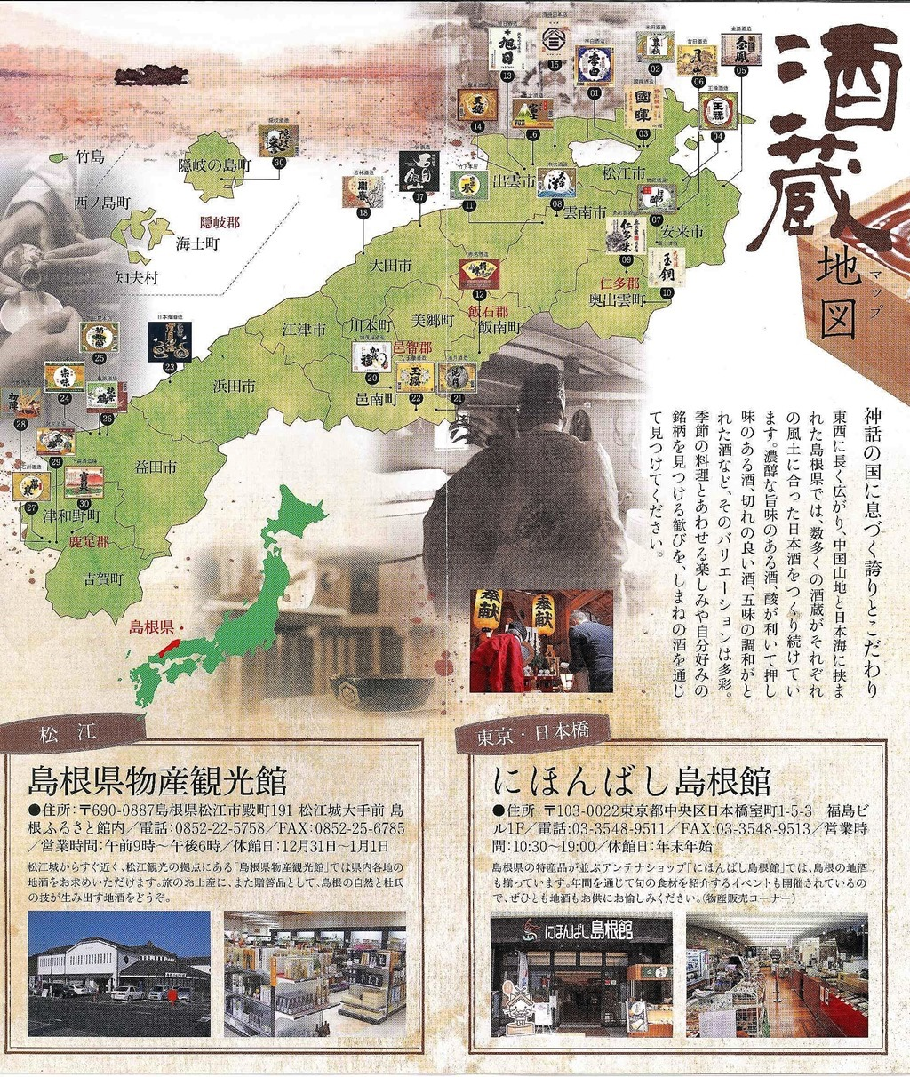 map shimane sake_cr