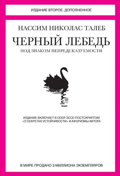 4234345-nassim-nikolas-taleb-chernyy-lebed-pod-znakom-nepredskazuemosti