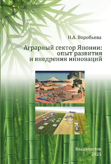 Аграрный сектор Японии: опыт развития и внедрения инноваций : учебное пособие